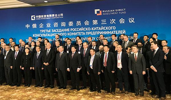 A terceira reunião do Comitê Consultivo para Empresas Sino-Russas, realizada em Pequim