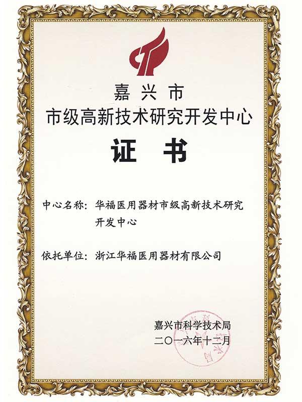 Certificado do Centro de P&D de alta tecnologia 2