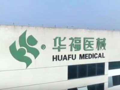Huafu рекламное видео предприятия медицинского оборудования